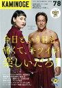 KAMINOGE(78) デスマッチ好きの女・菊地凛子 [ KAMINOGE編集部 ]