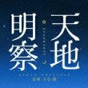 久石譲『天地明察』オリジナルサウンドトラック