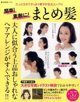 簡単!素敵に!まとめ髪