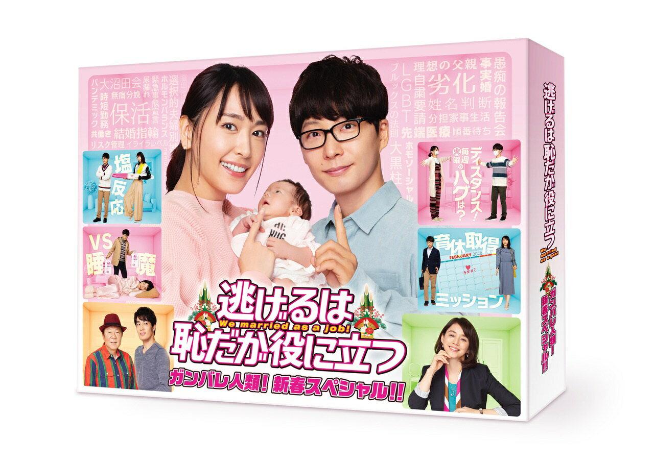 逃げるは恥だが役に立つ ガンバレ人類!新春スペシャル!!【Blu-ray】