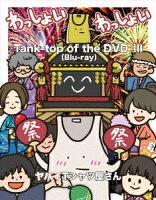 Tank-top of the DVD3【Blu-ray】