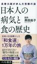 日本人の病気と食の歴史 (ベスト新書) [ 奥田昌子 ]