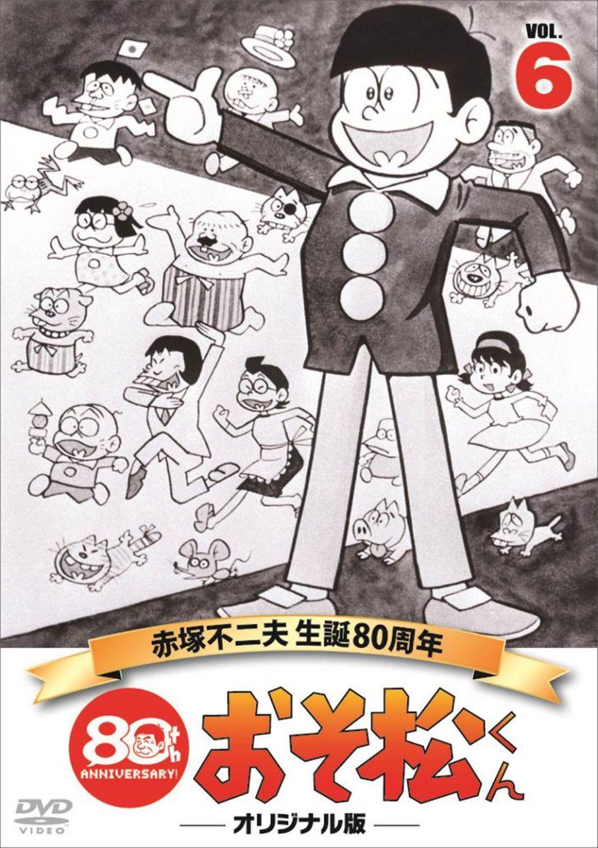 おそ松くん 第6巻 赤塚不二夫生誕80周年/MBSアニメ テレビ放送50周年記念画像
