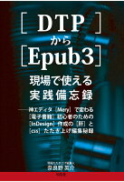 【POD】[DTP]から[Epub3]現場で使える実践備忘録──神エディタ[Mery]で変わる[電子書籍]初心者のための[InDesign]作成の[肝]と[css]たたき上げ編集秘録