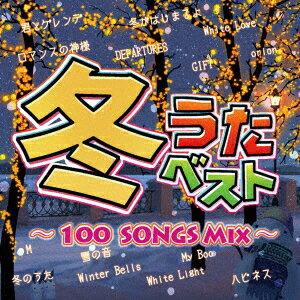 冬うたベスト〜100 Songs Mix〜画像