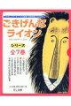 ごきげんなライオンシリーズ(全7巻セット)