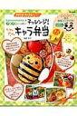 【送料無料】kaerenmamaのアイデアいっぱい! チャレンジ! かんたんキャラ弁当