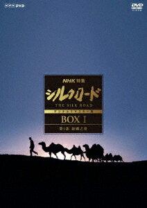 NHK特集 シルクロード デジタルリマスター版 DVD BOX 1 第1部 絲綢之路