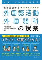 実践!新学習指導要領 基本が分かる 外国語活動・外国語科の授業