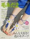 毛糸だま(no.170(2016 SUM) みんな大好き!花のモチーフ (Let's knit series)