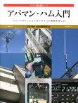 アパマン・ハム入門 アパートやマンションでアマチュア無線を楽しむ (アマチュア無線運用シリーズ) [ CQ ham radio編集部 ]