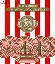 再結成10周年パーフェクトベストTOUR FINAL〜六本木!【Blu-ray】 [ 筋肉少女帯 ]