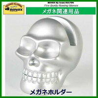 DULTON メガネ関連用品 SKULL GLASSES HOLDER SILVER HG358SV