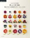 はじめてのかぎ針編み刺しゅう糸で編む色とりどりの花のコサージュ100 (Asahi original)