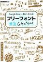 フリーフォント最強Selections Google Fonts・和文・多言語 [ インプレス編集部 ]