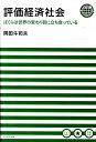 【送料無料】評価経済社会
