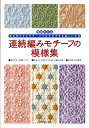 【楽天ブックスならいつでも送料無料】連続編みモチーフの模様集