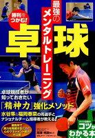 勝利をつかむ! 卓球 最強のメンタルトレーニング