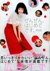 ぜんぜん、はじめてです。 広瀬すずフォトブック (TOKYO NEWS MOOK)