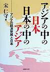 【送料無料】アジアの中の日本日本の中のアジア