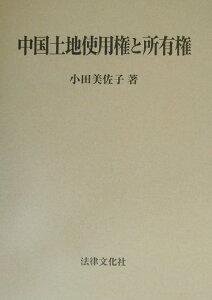【送料無料】中国土地使用権と所有権