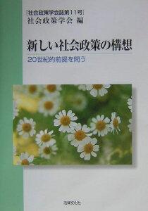 【送料無料】新しい社会政策の構想