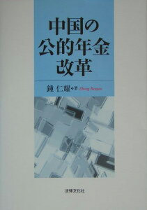 【送料無料】中国の公的年金改革