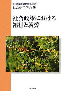 【送料無料】社会政策における福祉と就労