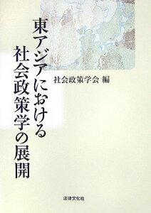 【送料無料】東アジアにおける社会政策学の展開