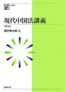 【送料無料】現代中国法講義第3版
