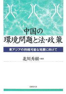 【送料無料】中国の環境問題と法・政策