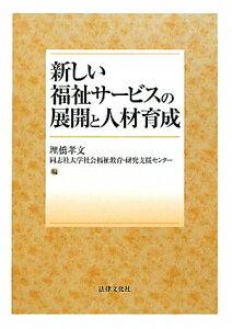 【送料無料】新しい福祉サ-ビスの展開と人材育成