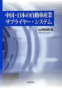 【送料無料】中国・日本の自動車産業サプライヤ-・システム