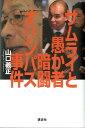 【送料無料】サムライと愚か者暗闘オリンパス事件