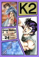 K2 24巻