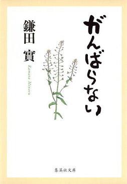 がんばらない 【集英社_読者レビュー祭】 (集英社文庫) [ 鎌田實 ]