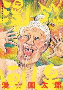 画業30周年記念 漫☆画臭