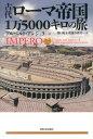 【楽天ブックスならいつでも送料無料】古代ローマ帝国1万5000キロの旅 [ アルベルト・アンジェラ ]