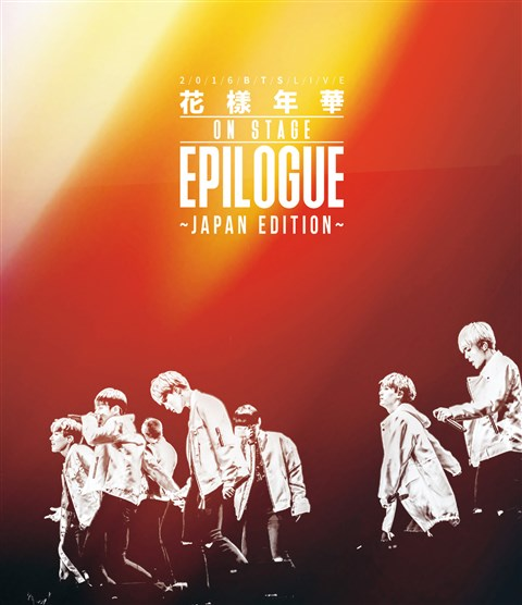 2016 BTS LIVE <花様年華 on stage:epilogue>〜japan edition〜Blu-ray 通常盤【Blu-ray】画像