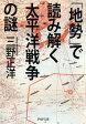「地勢」で読み解く太平洋戦争の謎 [ 三野正洋 ]