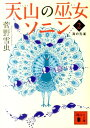 天山の巫女ソニン(2) 海の孔雀 (講談社文庫) [ 菅野 雪虫 ]