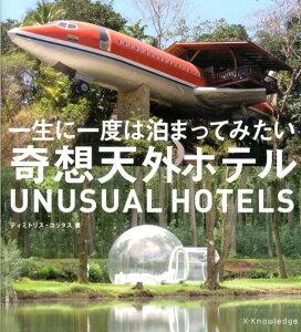 【送料無料】一生に一度は泊まってみたい奇想天外ホテル [ ディミトリス・コッタス ]