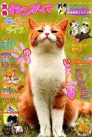 別冊ねこぷに 猫と私のほっこりライフ ゆるゆるニャンコ号