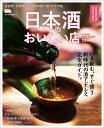 おいしい 日本酒