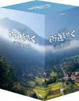 NHKスペシャル 街道をゆく DVD-BOX