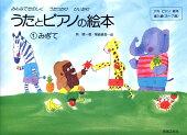 うたとピアノの絵本(1)