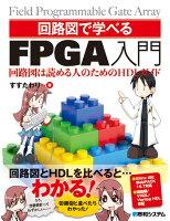 回路図で学べるFPGA入門