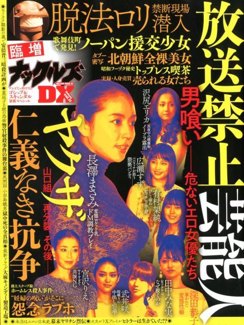 臨増ナックルズDX(vol.11) 放送禁止芸能人 (MILLION MOOK)