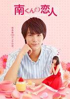 南くんの恋人〜my little lover ディレクターズ・カット版 DVD-BOX1