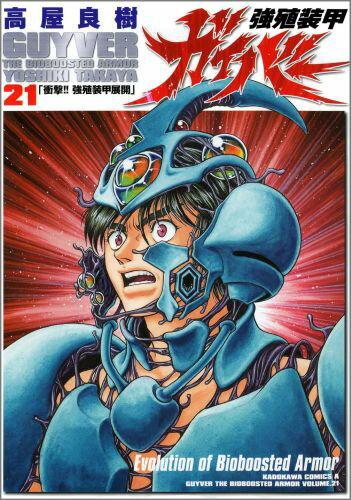強殖装甲ガイバー(21)画像